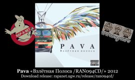 Pava «Взлётная Полоса /RAN094CD/» 2012 (Rap'A Net)