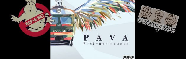 Pava «Взлётная Полоса /RAN094CD/» 2012 (Rap'A Net)