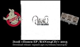 Элэй «Поиск EP /RAN104CD/» 2013 (Rap'A Net)