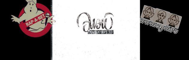 Элэй «Поиск EP /RAN104CD/» 2013 (Rap'A Net)