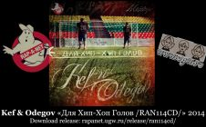 Kef & Odegov «Для Хип-Хоп Голов /RAN114CD/» 2014 (Rap'A Net)