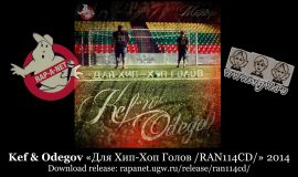 Kef & Odegov «Для Хип-Хоп Голов /RAN114CD/» 2014 (Rap'A Net)