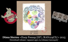 Dima Stereo «Пьер Ришар [EP] /RAN124CD/» 2015 (Rap'A Net)
