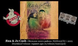 Яна & Jo Cash «Мелодия Моего Района /RAN025CD/» 2009 (Rap'A Net)