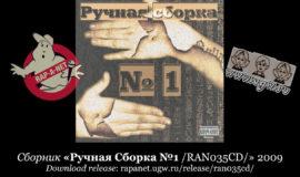 Сборник «Ручная Сборка №1 /RAN035CD/» 2009 (Rap'A Net)