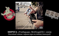 МИЧТА «Рэпбардак /RAN045CD/» 2009 (Rap'A Net)