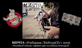 МИЧТА «Рэпбардак /RAN045CD/» 2009 (Rap'A Net)