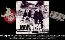 Мой Брат «Основано На Реальных Событиях /RAN065CD/» 2010 (Rap'A Net)