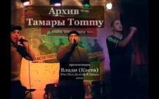 Влади (Каста) • Что Нам Делать В Греции • Презентация Альбома (с) 2002 [Архив by Tommy]