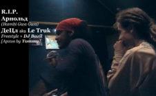 R.I.P. Арнольд (Ikambi Gwa Gwa) & ДеЦл aka Le Truk Freestyle + DJ Bazil