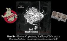 БичЪ «Маски Сорваны /RAN075CD/» 2011 [rapanet.ugw.ru]