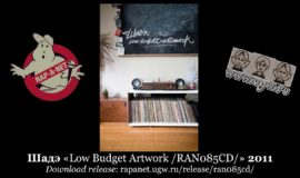 Шадэ «Low Budget Artwork /RAN085CD/» 2011 [rapanet.ugw.ru]
