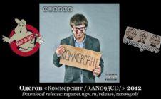 Одегов «Коммерсант /RAN095CD/» 2012 (Rap'A Net)