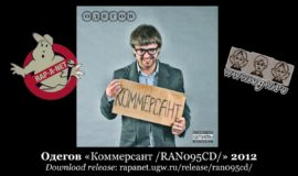 Одегов «Коммерсант /RAN095CD/» 2012 (Rap'A Net)