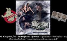 DJ Krypton feat. Екатерина Гужова «Просто Было /RAN105CD/» 2013 (Rap'A Net)
