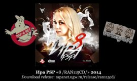 Ира PSP «8 /RAN115CD/» 2014 (Rap'A Net)
