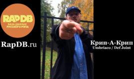 Крип-А-Крип [Umbriaco, Def Joint] @ RapDB.ru