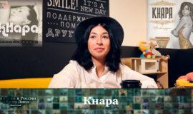 Серия 140: Кнара • Сериал «Хип-Хоп В России: от 1-го Лица»