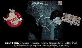 Стая Fam. «Грязная Дюжина — Кризис Жанра /RAN016CD/» 2009 (Rap'A Net)