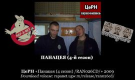 ЦеРН «Панацея (4 сезон) /RAN026CD/» 2009 (Rap'A Net)