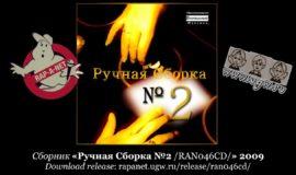 Сборник «Ручная Сборка №2 /RAN046CD/» 2009 (Rap'A Net)