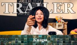 Trailer Серии 140: Кнара • Хип-Хоп В России: от 1-го Лица