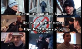 Каста + Смоки Мо и Братва  Прогулка по СПб