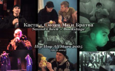 Каста + Смоки Мо и Братва Sound Check + Backstage • Hip-Hop All Stars 2005 (26.11.2004)