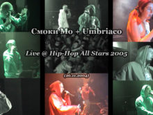 Hip-Hop All Stars 2005, Club Port • 26.11.2004