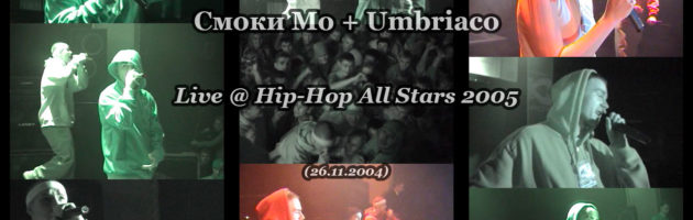 Hip-Hop All Stars 2005, Club Port • 26.11.2004