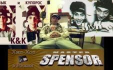 Master Spensor про Купороса [P.L.C. / К&К]