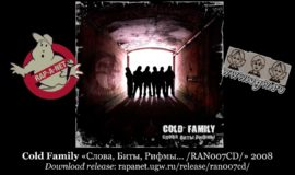 Cold Family «Слова, Биты, Рифмы… /RAN007CD/» 2008 (Rap'A Net)