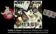 Nekby & Мэни «Эхо 8-ого /RAN017CD/» 2009 (Rap'A Net)