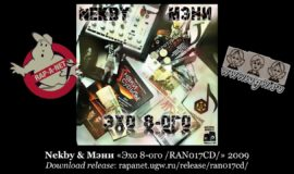 Nekby & Мэни «Эхо 8-ого /RAN017CD/» 2009 (Rap'A Net)