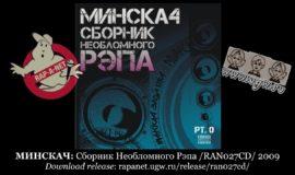 МИНСКАЧ: Сборник Необломного Рэпа /RAN027CD/ 2009 (Rap'A Net)