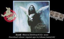 Элэй «Фатум [RAN057CD]» 2010 (Rap'A Net)