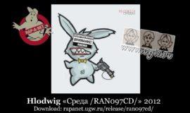 Hlodwig «Среда /RAN097CD/» 2012 [rapanet.ugw.ru]