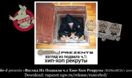 Sir-J prezents «Взгляд Из Подвала ч.1 Хип-Хоп Рекруты /RAN018CD/» 2009 (Rap'A Net)