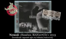 Nемой «Намёки /RAN107CD/» 2013 (Rap'A Net)