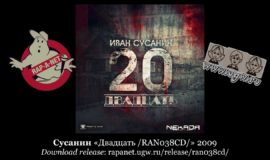 Сусанин «Двадцать /RAN038CD/» 2009 (Rap'A Net)