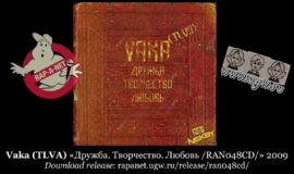 Vaka (TLVA) «Дружба. Творчество. Любовь /RAN048CD/» 2009 (Rap'A Net)