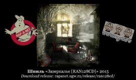 Шпиль «Зазеркалье [RAN128CD]» 2015 (Rap'A Net)