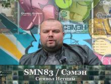 SMN83 / Сэмэн (Символ Истины) • Хип-Хоп В России: от 1-го Лица