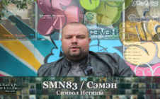 Серия 142: SMN83 / Сэмэн [Символ Истины)] • Хип-Хоп В России: от 1-го Лица