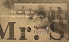Фильм «Mr. Shotgun • Незаконченное Дело» Часть 1 • 2021