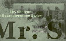 Фильм «Mr. Shotgun • Незаконченное Дело» Часть 2 • 2021