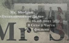 Фильм «Mr. Shotgun • Незаконченное Дело» в сети 16.08.2021