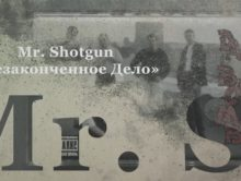 Фильм «Mr. Shotgun • Незаконченное Дело» 2021