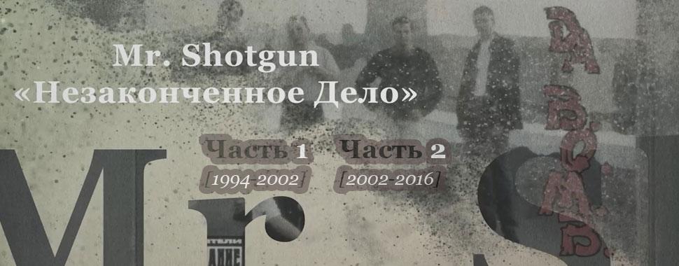 «Mr. Shotgun • Незаконченное Дело»