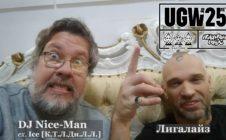 DJ Nice-Man / ex. Ice [К.Т.Л.Ди.Л.Л.] & Лигалайз @ UGW / УГВ 25 Лет Since 1996